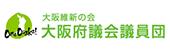 大阪維新の会 大阪府議会議員団