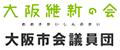 大阪維新の会 大阪市会議員団