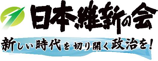 公認 日本維新の会 新しい時代を切り開く政治を!